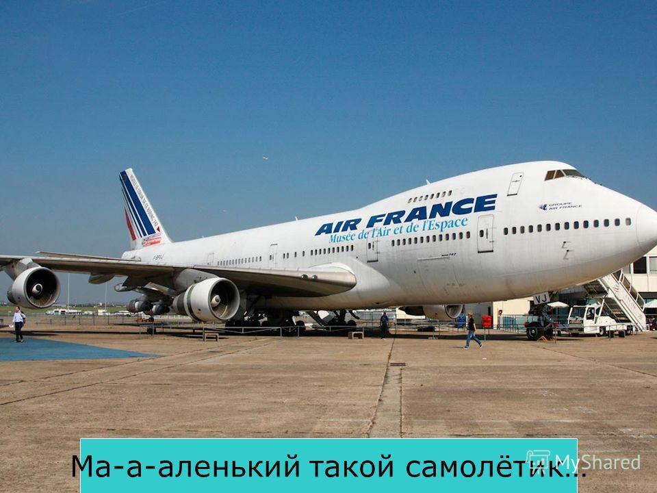 Ма-а-аленький такой самолётик…