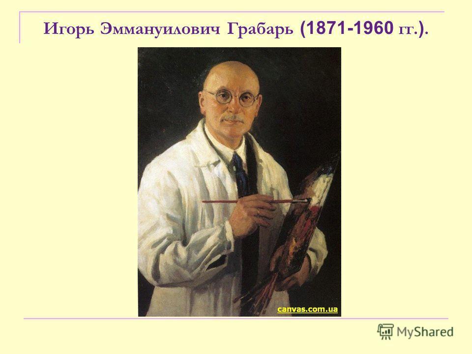 Игорь Эммануилович Грабарь (1871-1960 гг. ).