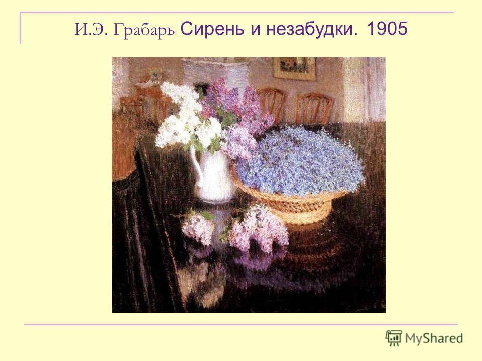 И.Э. Грабарь Сирень и незабудки. 1905