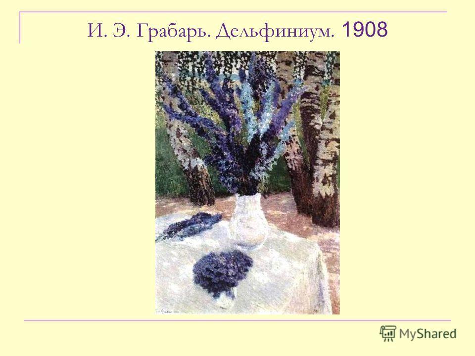 И. Э. Грабарь. Дельфиниум. 1908