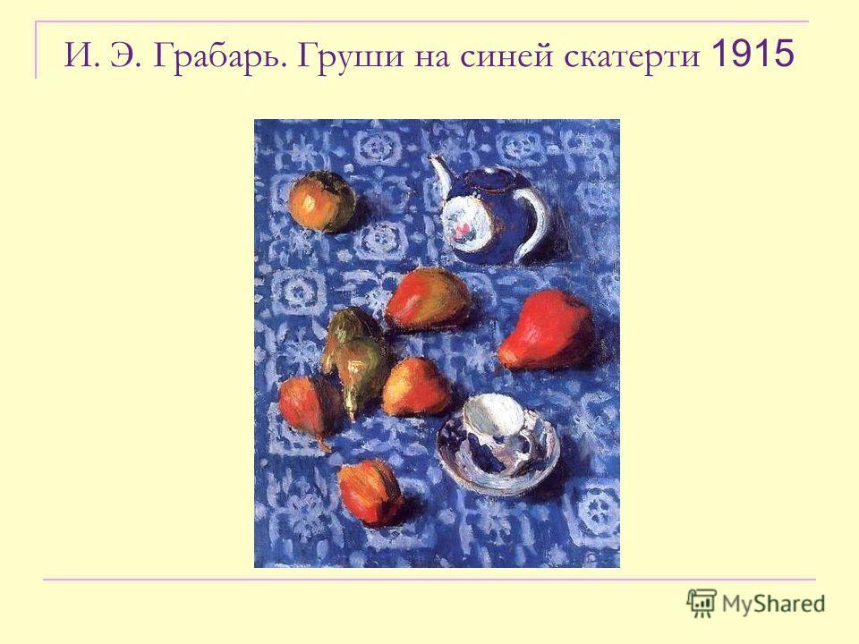 И. Э. Грабарь. Груши на синей скатерти 1915