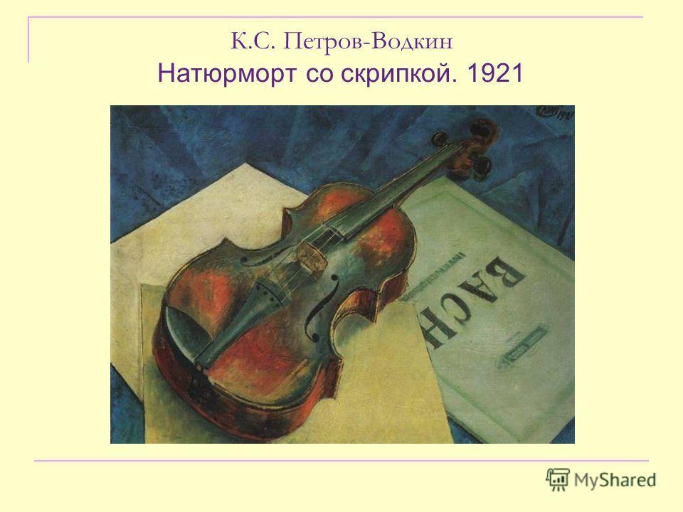 К.С. Петров-Водкин Натюрморт со скрипкой. 1921