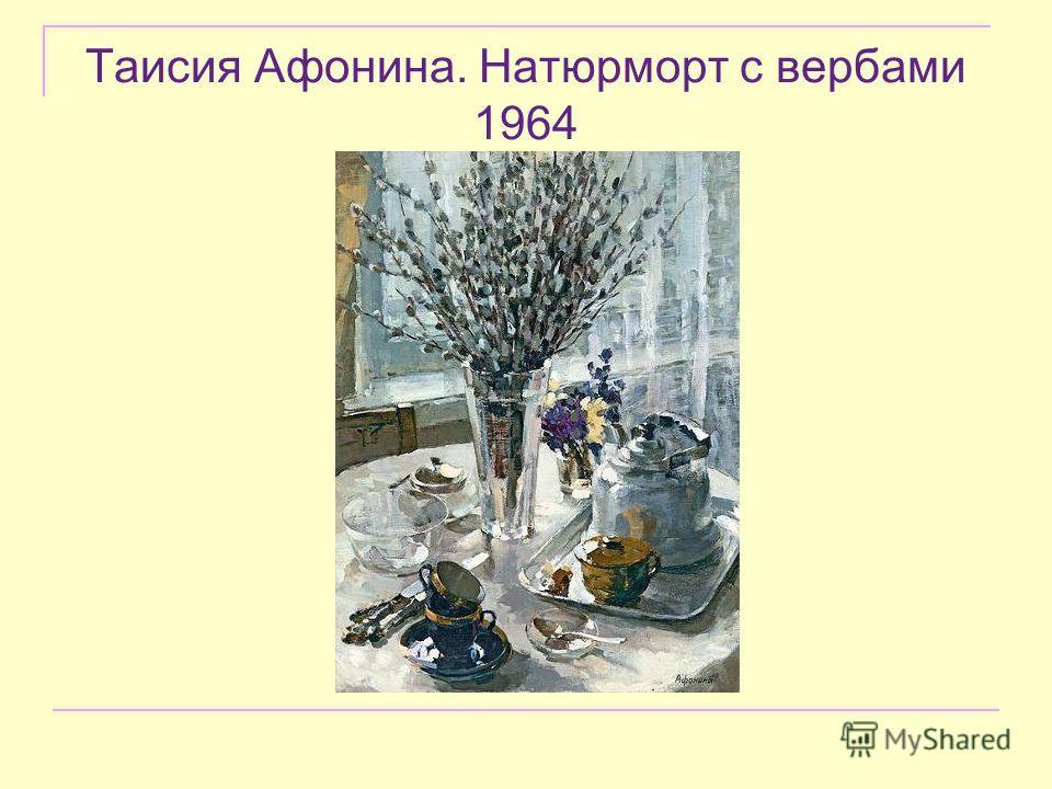 Таисия Афонина. Натюрморт с вербами 1964