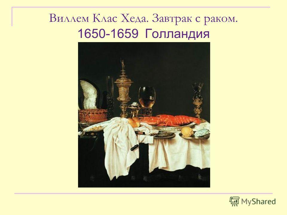 Виллем Клас Хеда. Завтрак с раком. 1650-1659 Голландия