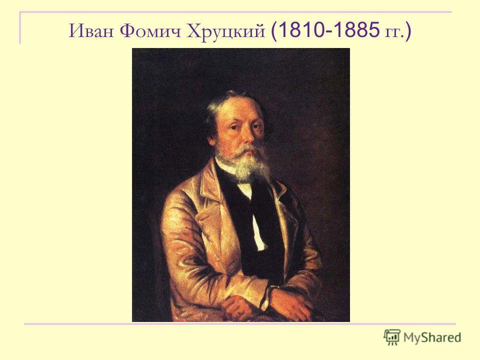 Иван Фомич Хруцкий (1810-1885 гг. )