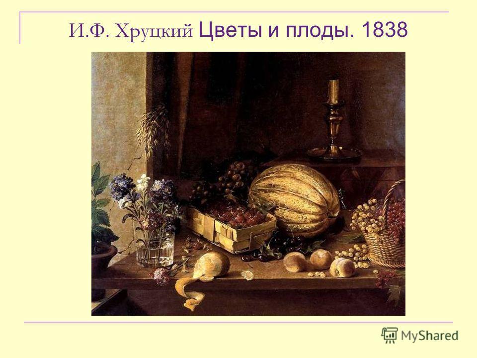 И.Ф. Хруцкий Цветы и плоды. 1838