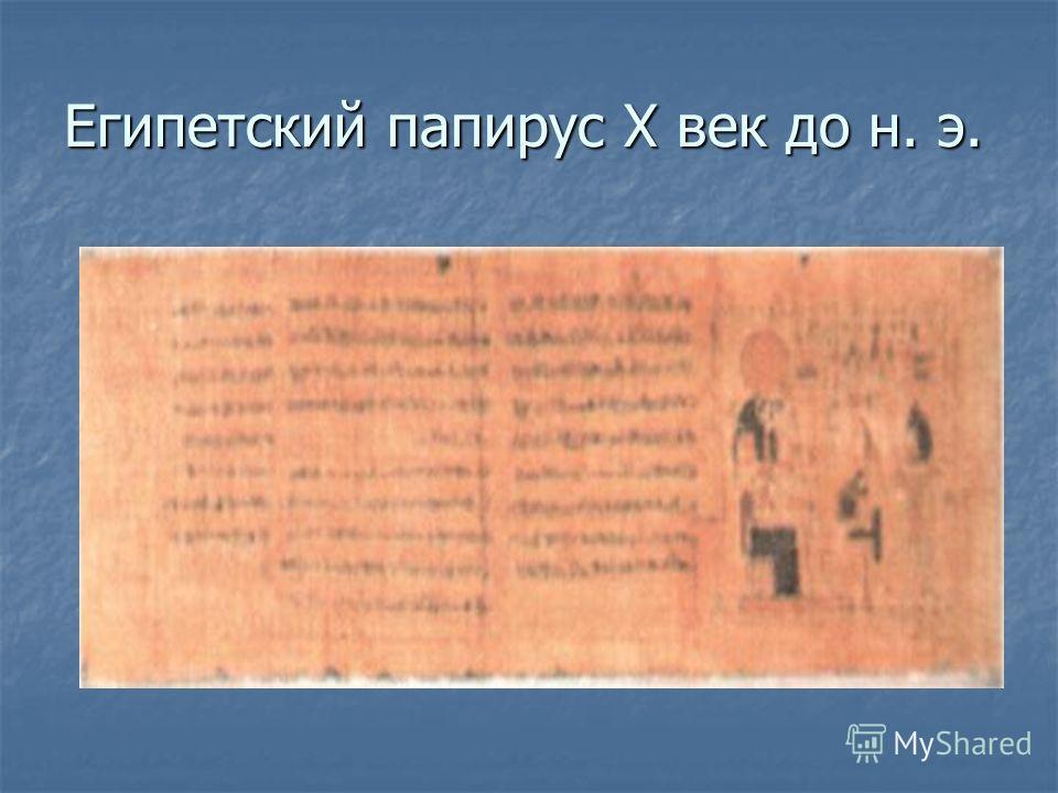 Египетский папирус X век до н. э.