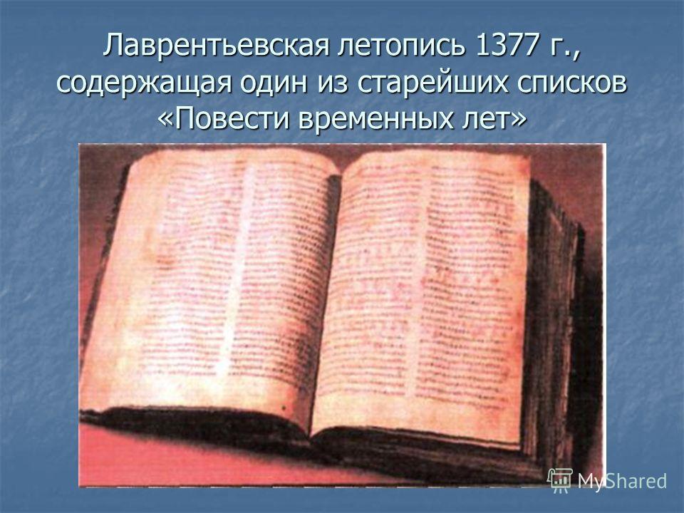 Лаврентьевская летопись 1377 г., содержащая один из старейших списков «Повести временных лет»
