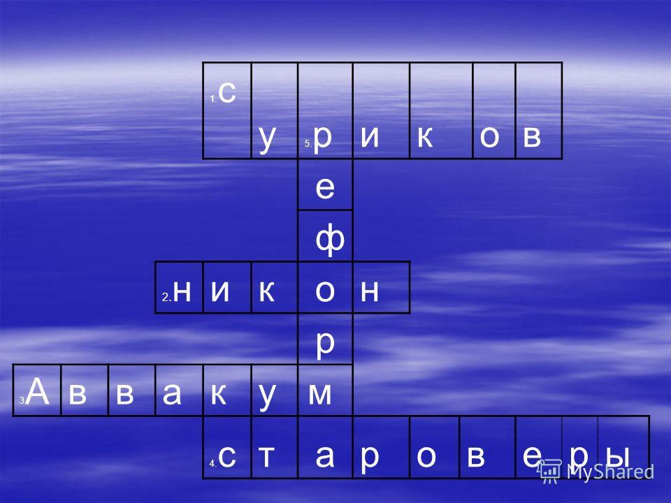 1. с у 5. р и к о в е ф 2.н2.ни к он р 3А3Ав в а к у м 4. ст а р ове ры