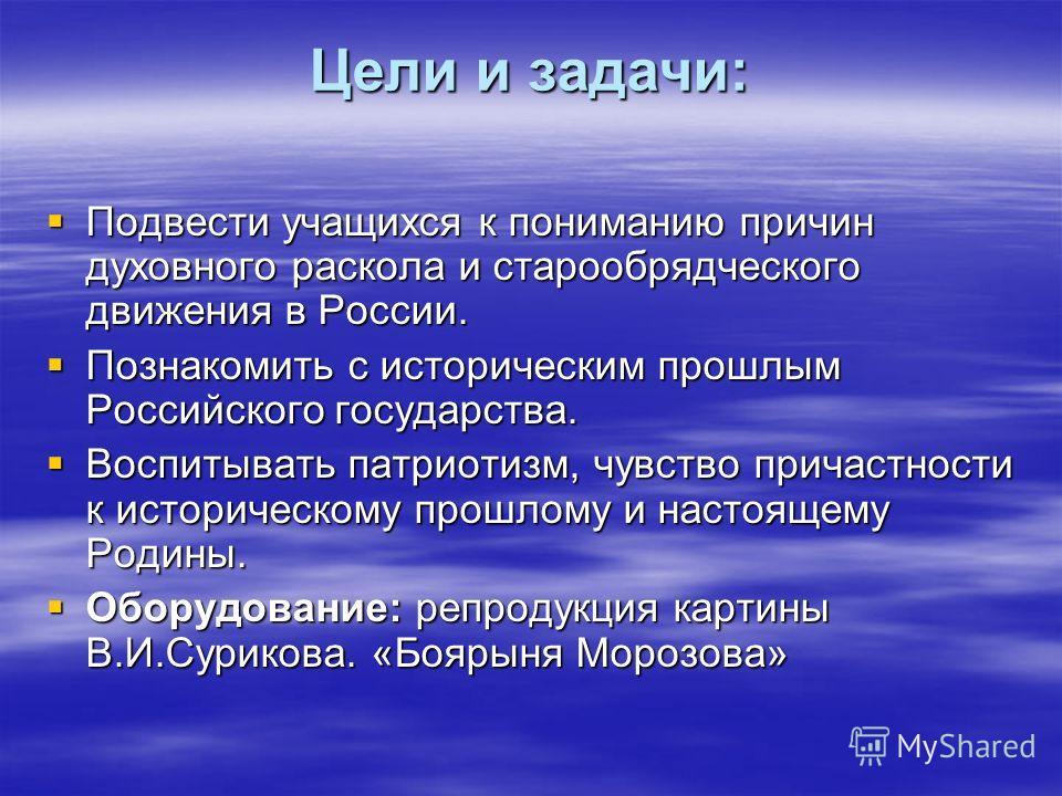 Цели и задачи: Подвести учащихся к пониманию причин духовного раскола и старообрядческого движения в России. Подвести учащихся к пониманию причин духо