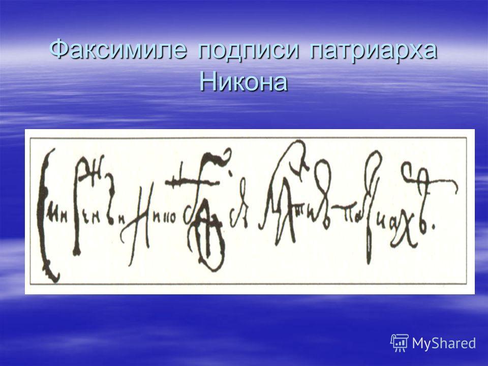 Факсимиле подписи патриарха Никона