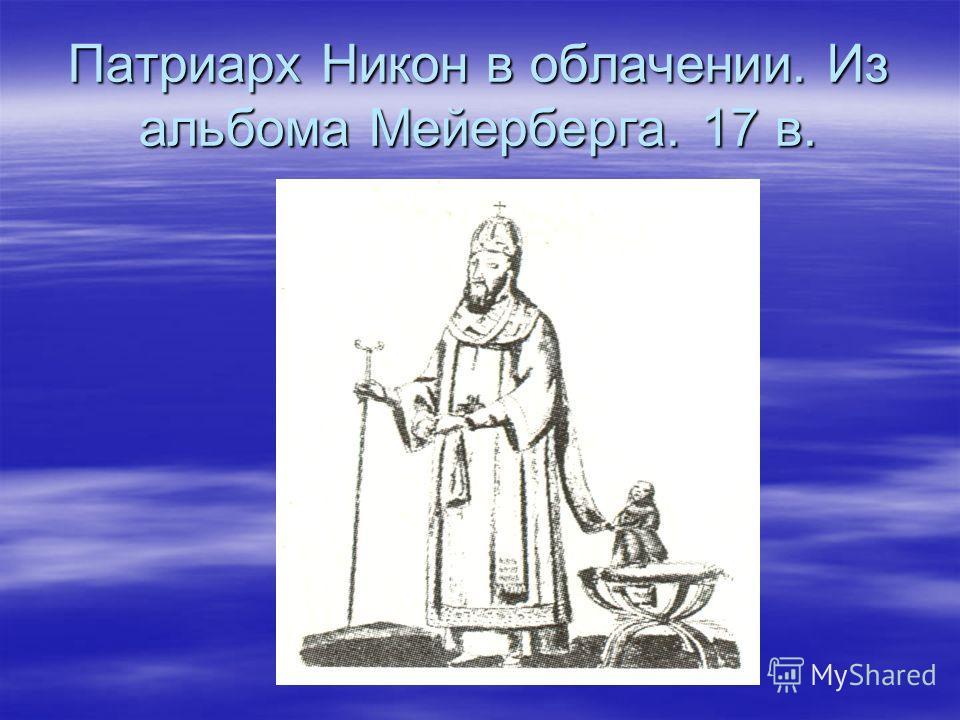 Патриарх Никон в облачении. Из альбома Мейерберга. 17 в.