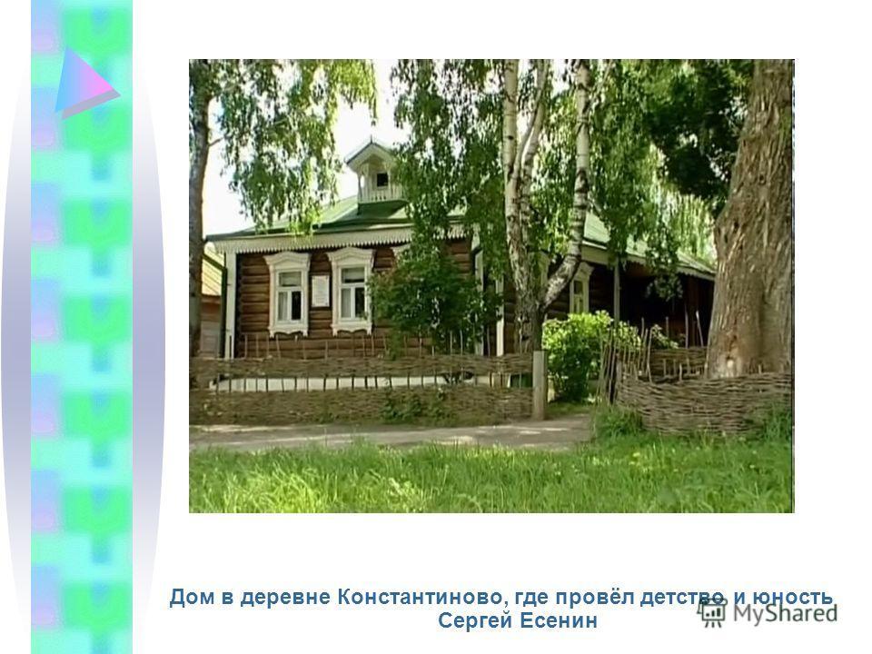 Дом в деревне Константиново, где провёл детство и юность Сергей Есенин