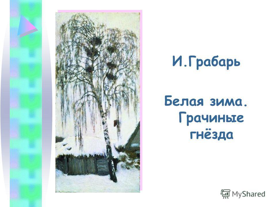 И.Грабарь Белая зима. Грачиные гнёзда