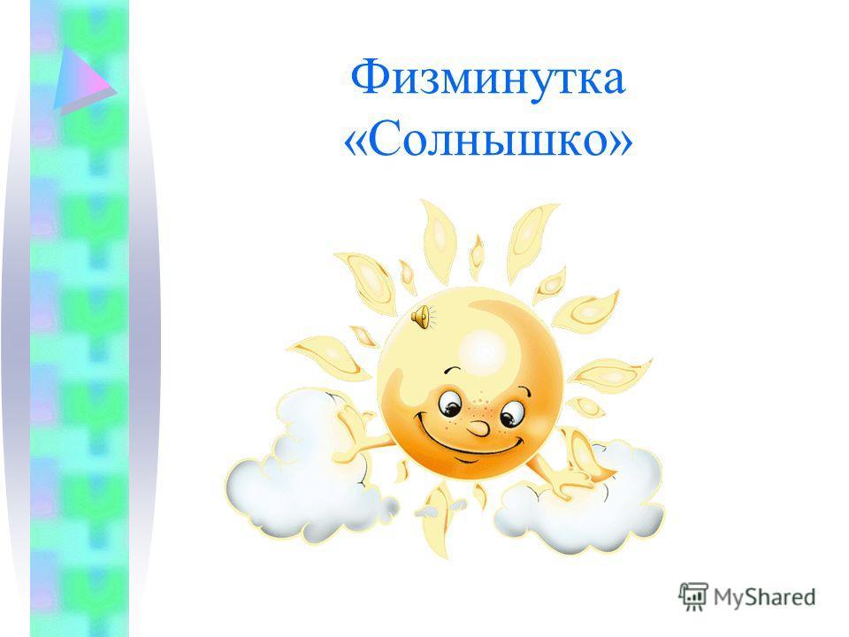 Физминутка «Солнышко»