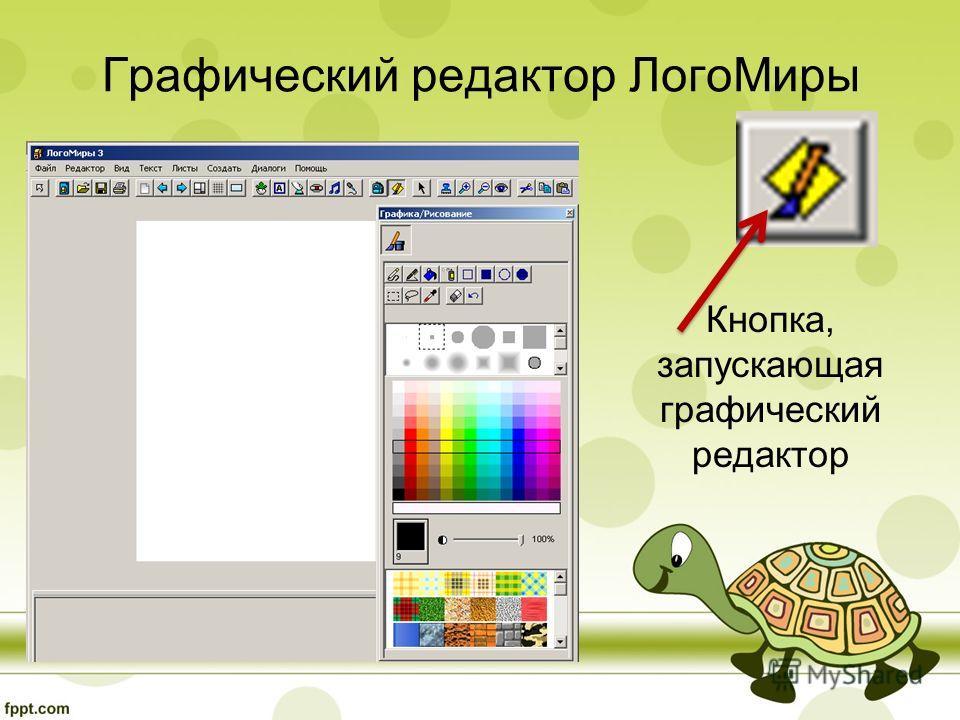 Графический редактор ЛогоМиры Кнопка, запускающая графический редактор