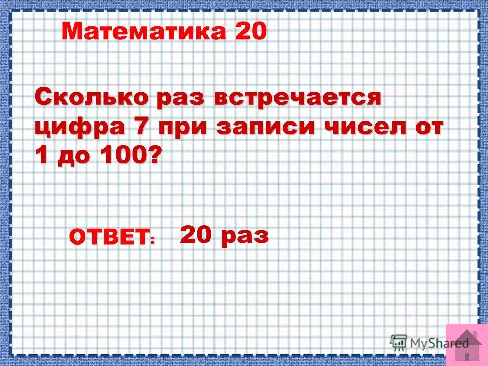 ОТВЕТ: 11, 14 Математика 10 Какими должны быть два следующих числа в последовательности: 10, 8, 11, 9, 12, 10, 13,…