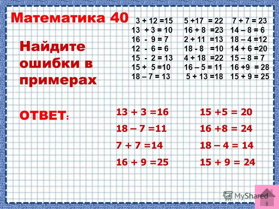 ОТВЕТ: 15, 25, 35, 45, 55, 65, 75, 85, 95 Математика 30 Назовите все числа первой сотни, которые оканчиваются цифрой 5