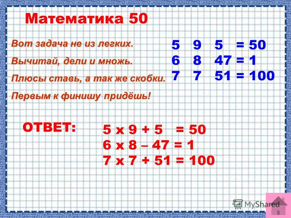 ОТВЕТ : 13 + 3 =1615 +5 = 20 18 – 7 =1116 +8 = 24 7 + 7 =1418 – 4 = 14 16 + 9 =2515 + 9 = 24 3 + 12 =15 13 + 3 = 10 16 - 9 = 7 12 - 6 = 6 15 - 2 = 13 15 + 5 =10 18 – 7 = 13 Найдите ошибки в примерах 5 +17 = 22 16 + 8 =23 2 + 11 =13 18 - 8 =10 4 + 18