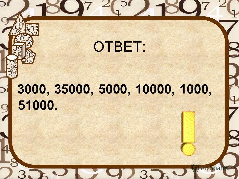 ОТВЕТ: 3000, 35000, 5000, 10000, 1000, 51000.