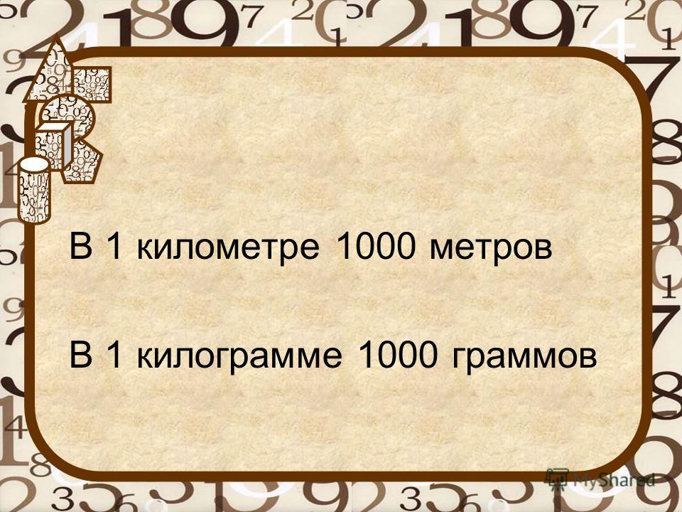 В 1 километре 1000 метров В 1 килограмме 1000 граммов