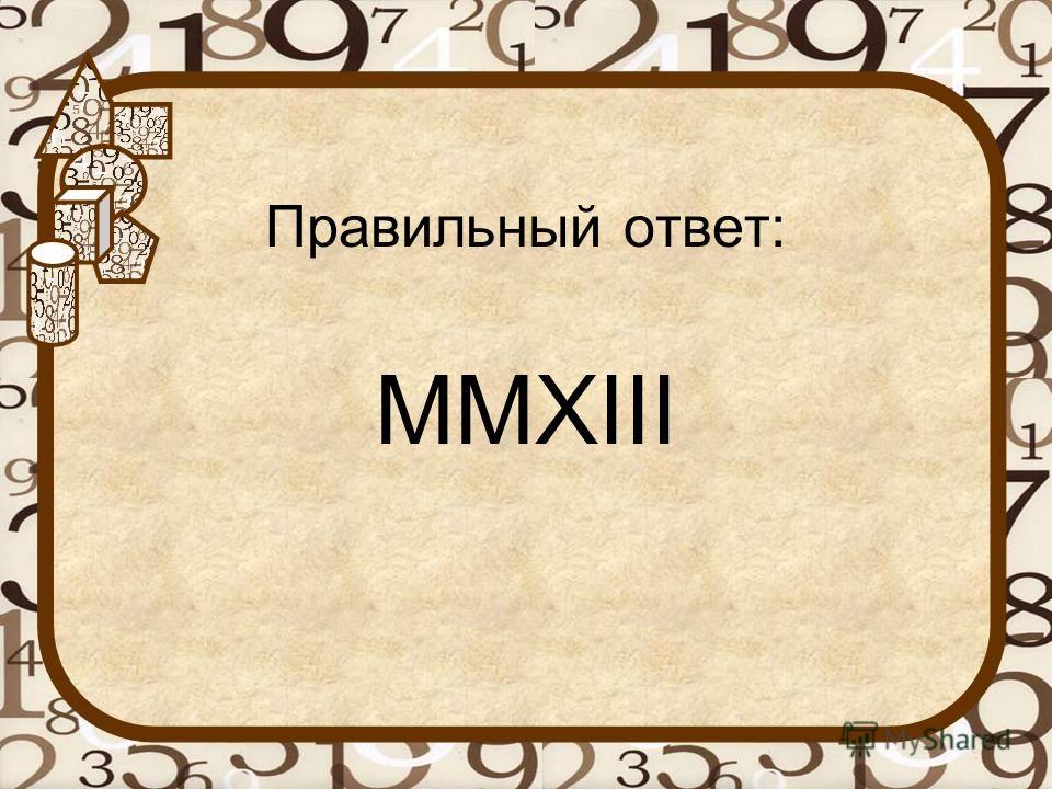 Правильный ответ: MMXIII