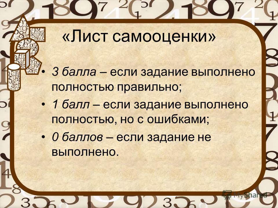 «Лист самооценки» 3 балла – если задание выполнено полностью правильно; 1 балл – если задание выполнено полностью, но с ошибками; 0 баллов – если задание не выполнено.