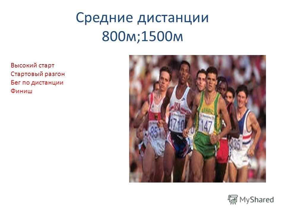 Средние дистанции 800м;1500м Высокий старт Стартовый разгон Бег по дистанции Финиш