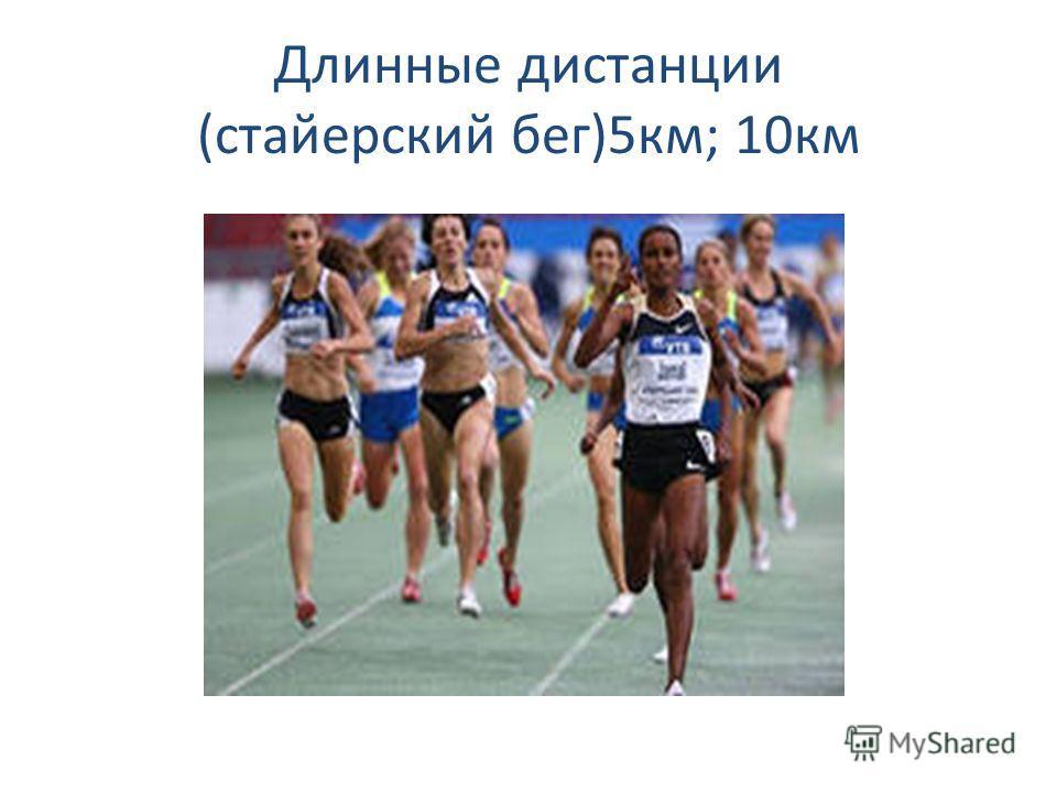 Длинные дистанции (стайерский бег)5км; 10км