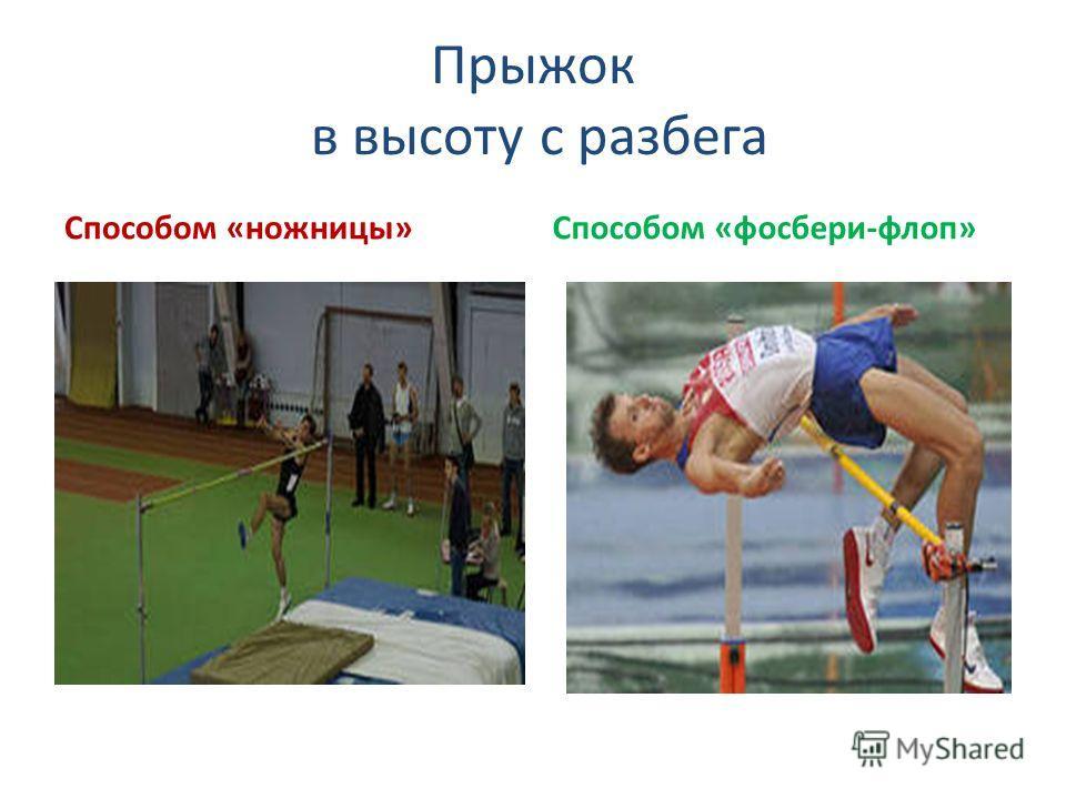 Прыжок в высоту с разбега Способом «ножницы»Способом «фосбери-флоп»