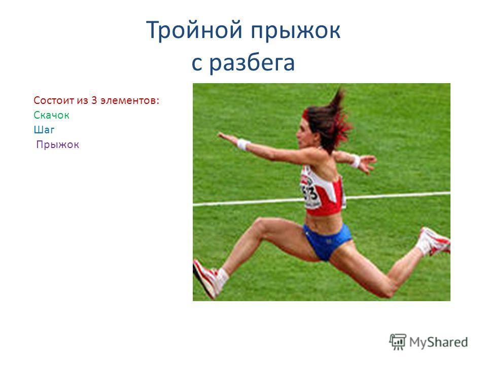 Тройной прыжок с разбега Состоит из 3 элементов: Скачок Шаг Прыжок