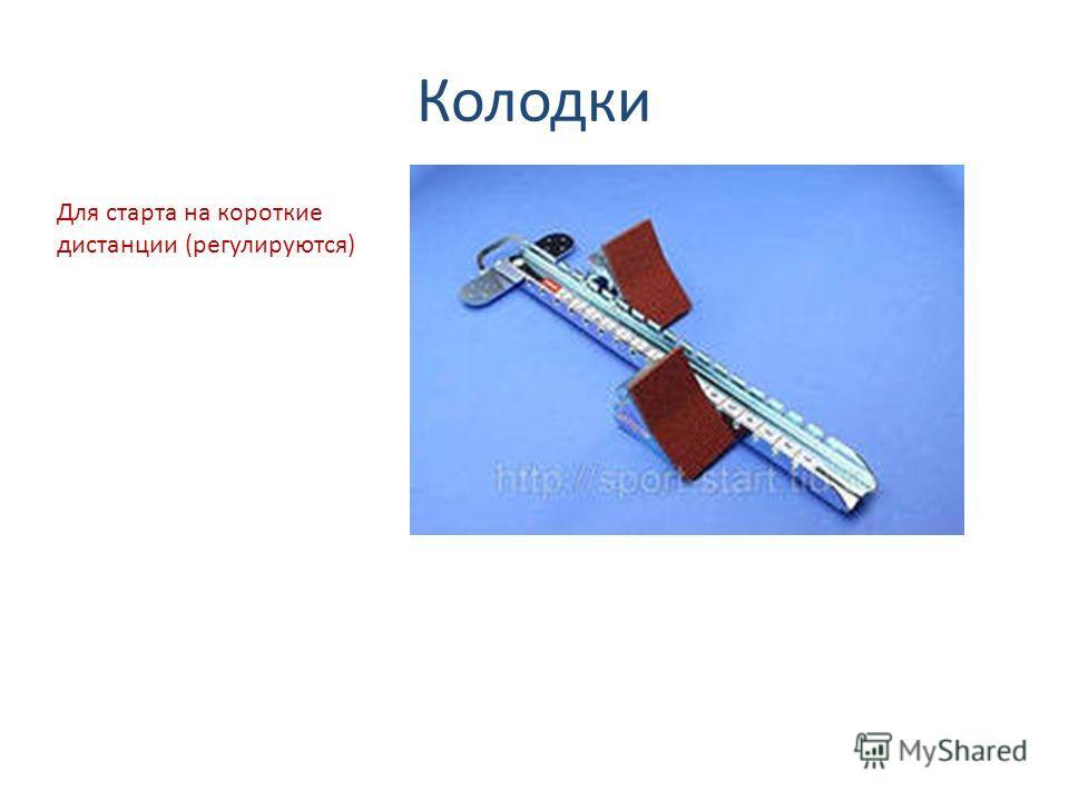 Колодки Для старта на короткие дистанции (регулируются)