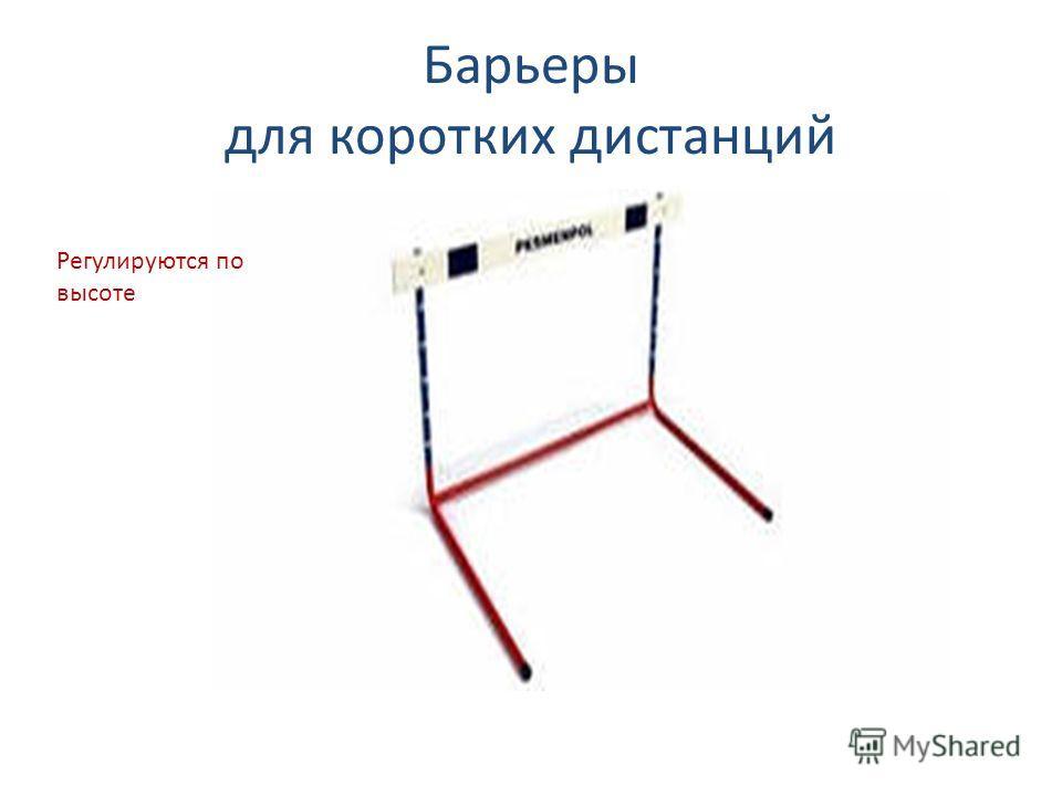 Барьеры для коротких дистанций Регулируются по высоте