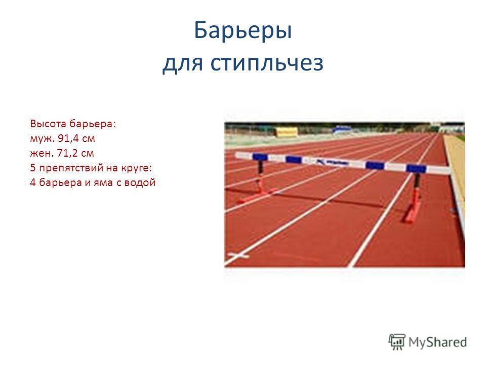 Барьеры для стипльчез Высота барьера: муж. 91,4 см жен. 71,2 см 5 препятствий на круге: 4 барьера и яма с водой