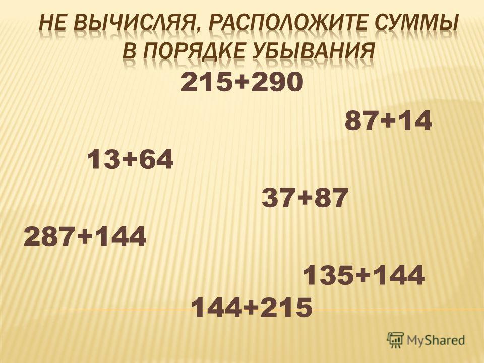 118+133+72+167 245+402+235+198 501+77+215+419+385 41+42+43+44+45+46+47+48+49 490 1080 1597 405