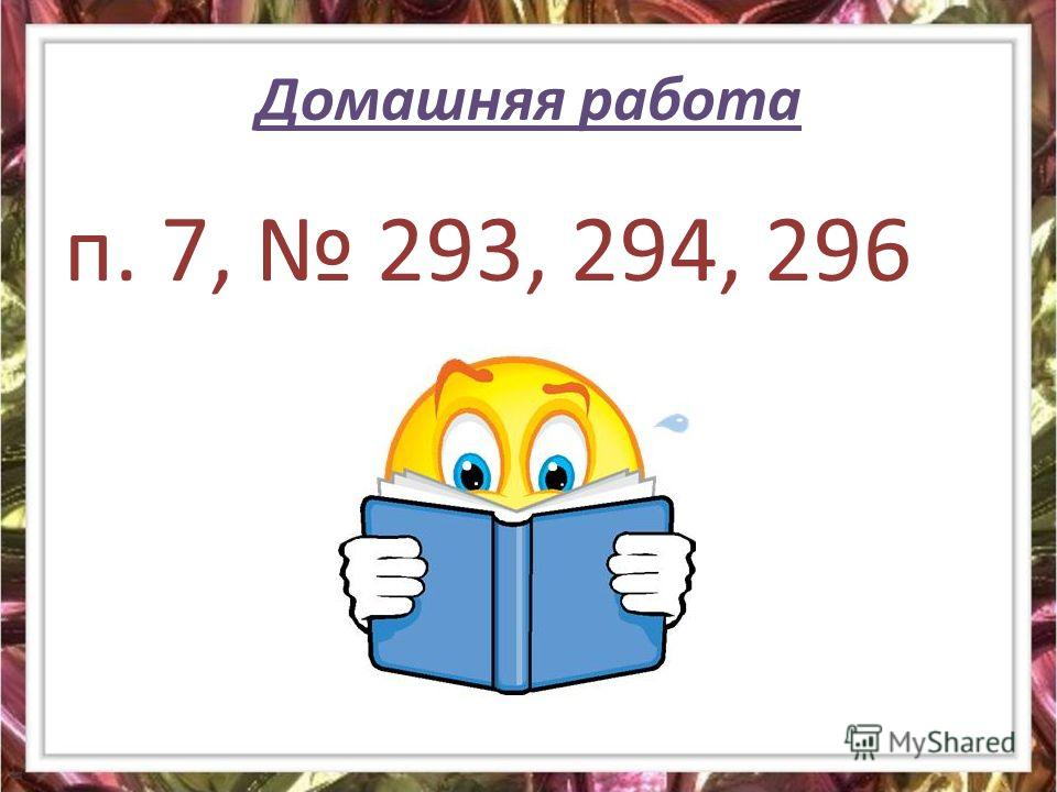Домашняя работа п. 7, 293, 294, 296