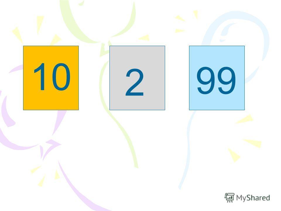 Здесь записано наибольшее двузначное число Здесь не записано однозначное число Здесь записано наименьшее двузначное число 2 10 99