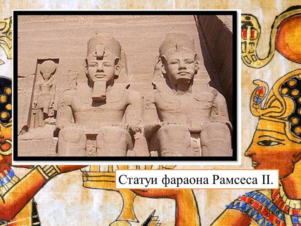 Статуи фараона Рамсеса II.