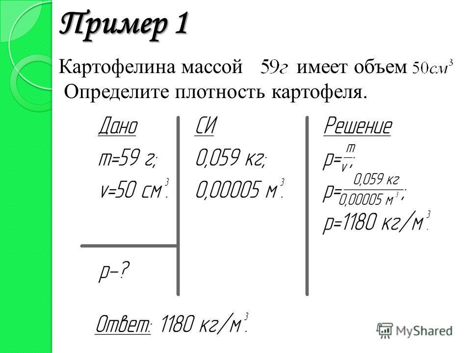 Пример 1 Картофелина массой имеет объем Определите плотность картофеля.