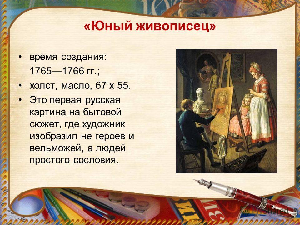 время создания: 17651766 гг.; холст, масло, 67 x 55. Это первая русская картина на бытовой сюжет, где художник изобразил не героев и вельможей, а людей простого сословия.
