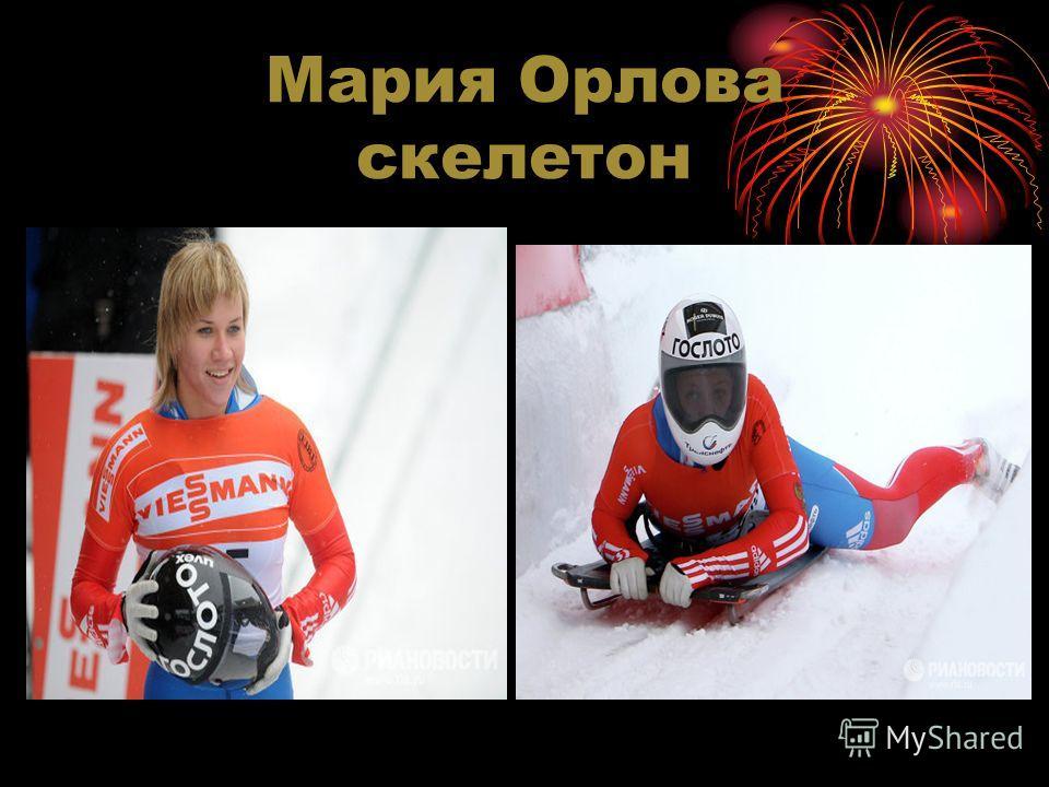 Мария Орлова скелетон