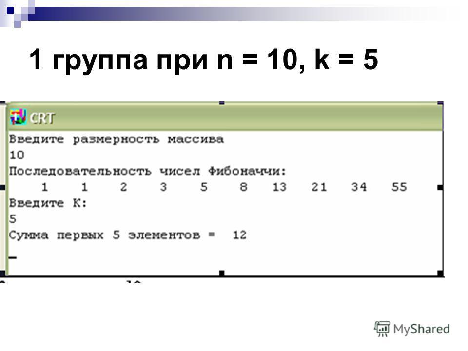 1 группа при n = 10, k = 5