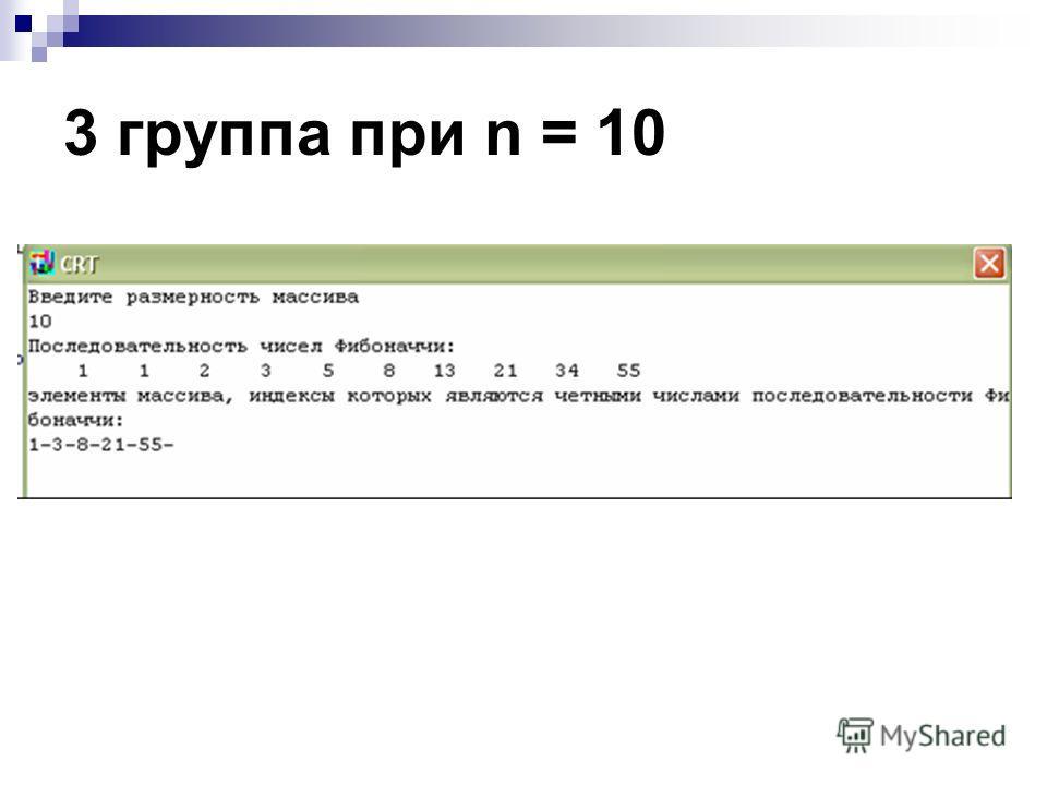 3 группа при n = 10
