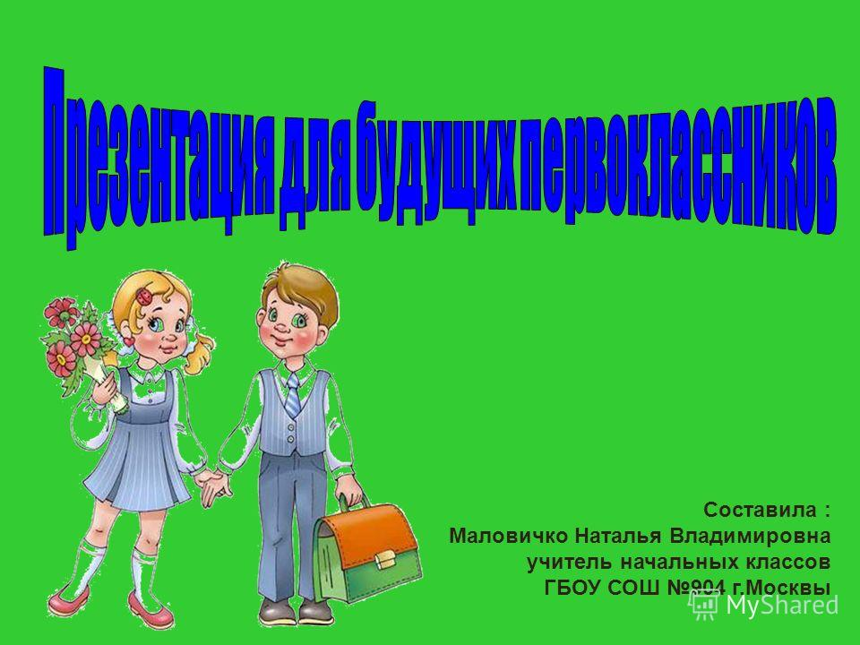 Составила : Маловичко Наталья Владимировна учитель начальных классов ГБОУ СОШ 904 г.Москвы