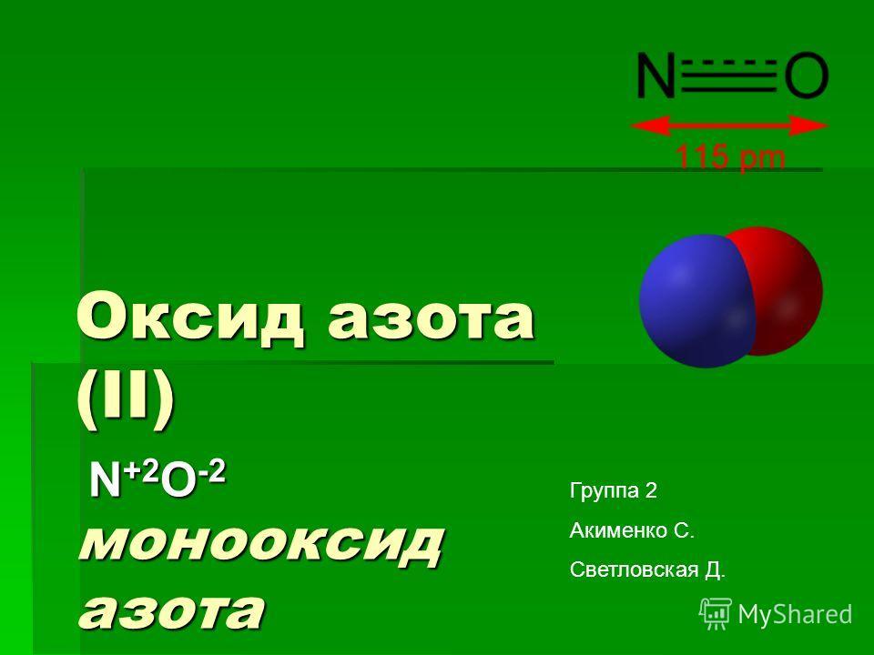 Оксид азота (II) монооксид азота окись азота N +2 O -2 Группа 2 Акименко С. Светловская Д.