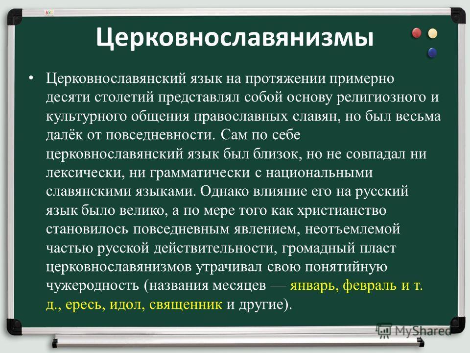 Церковнославянизмы Церковнославянский язык на протяжении примерно десяти столетий представлял собой основу религиозного и культурного общения православных славян, но был весьма далёк от повседневности. Сам по себе церковнославянский язык был близок,