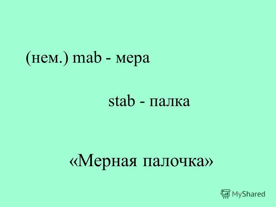 (нем.) mab - мера stab - палка «Мерная палочка»