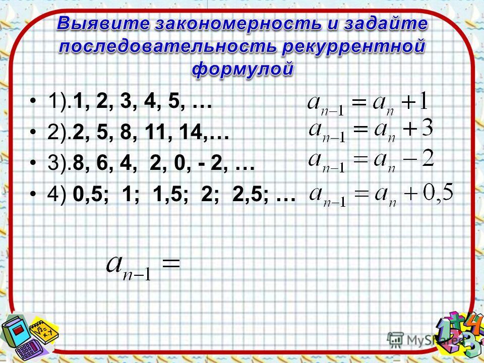 1).1, 2, 3, 4, 5, … 2).2, 5, 8, 11, 14,… 3).8, 6, 4, 2, 0, - 2, … 4) 0,5; 1; 1,5; 2; 2,5; …