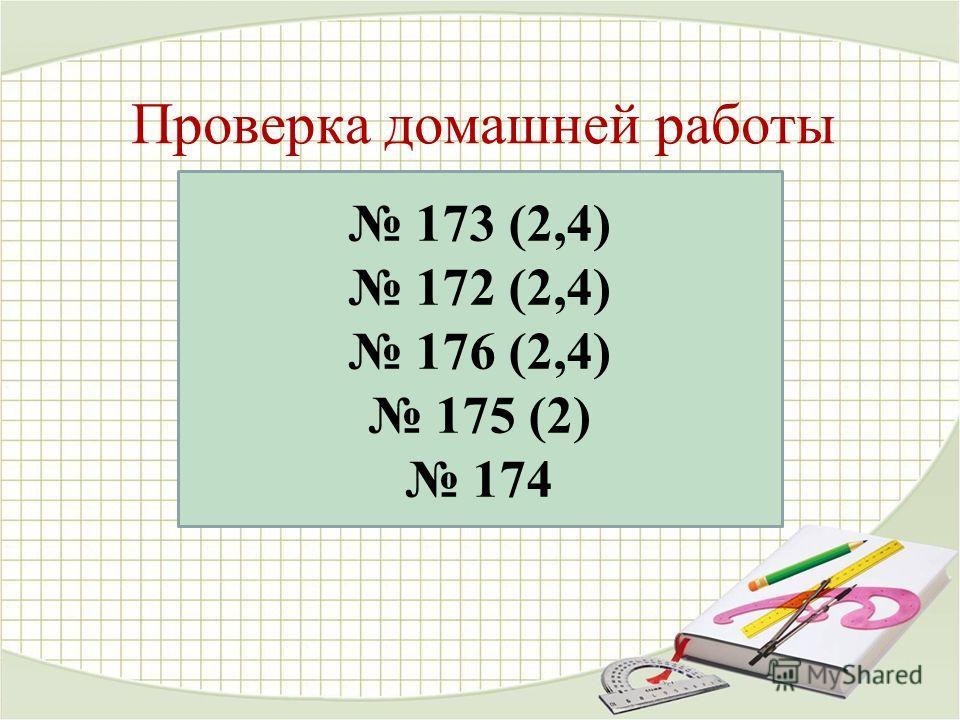 Проверка домашней работы 173 (2,4) 172 (2,4) 176 (2,4) 175 (2) 174