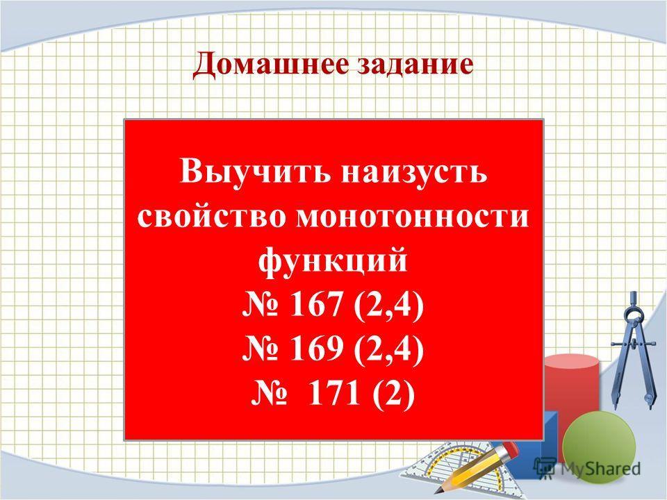 Домашнее задание Выучить наизусть свойство монотонности функций 167 (2,4) 169 (2,4) 171 (2)